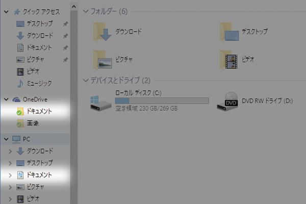 Windows 10では2つの[ドキュメント]フォルダーに注意しよう