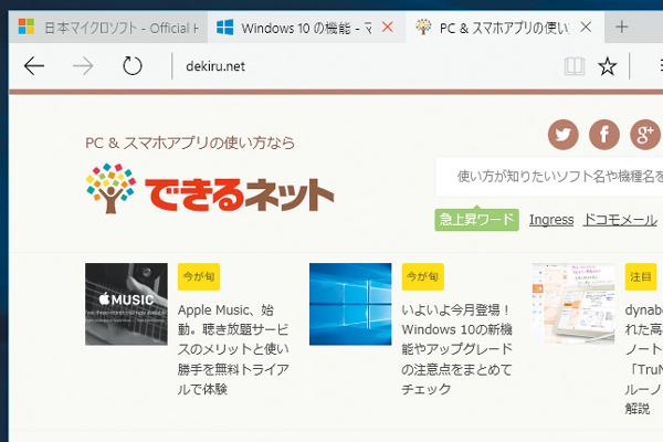 Microsoft Edgeで表示しているタブを閉じる方法