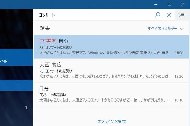 Windows 10の[メール]アプリでメールを検索する方法