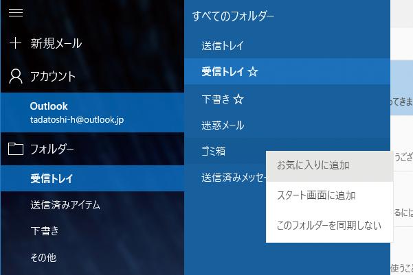Windows 10の[メール]アプリでフォルダーをメニューに追加する方法