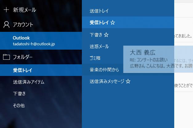 Windows 10の[メール]アプリでフォルダーにメールを移動する方法