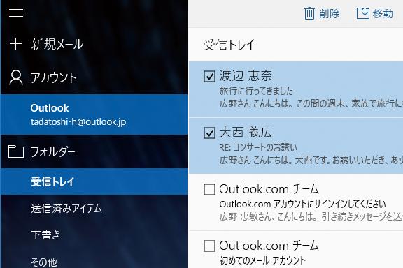 Windows 10の[メール]アプリで複数のメールを選択する方法