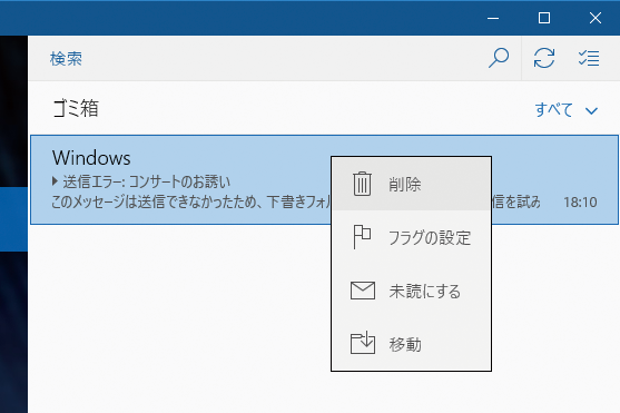 Windows 10の[メール]アプリでメールを完全に削除する方法