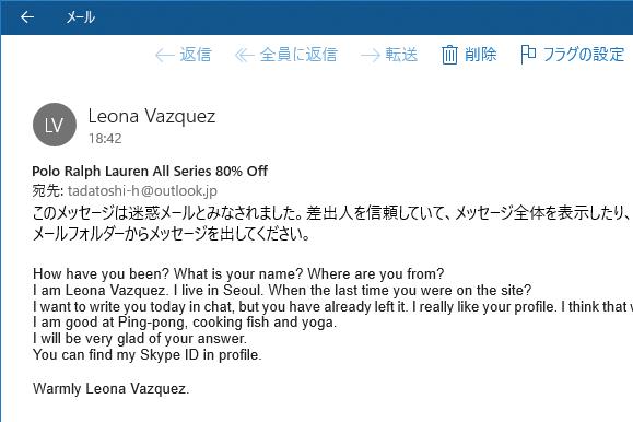 Windows 10の[メール]アプリで迷惑メールを受信したときは