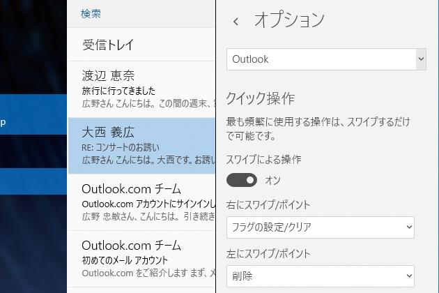 既読/未読の切り替えも。Windows 10の[メール]アプリでスワイプしたときの動作を変更する方法