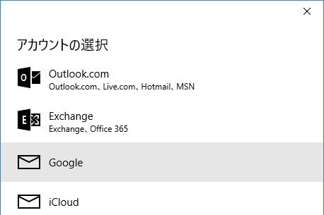 Windows 10の[メール]アプリにGmailのアカウントを追加する方法
