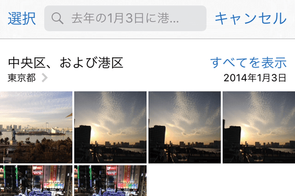 how to send videos on iphone 画像検索したい 19082