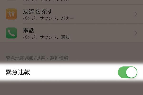 iphone 緊急 地震 速報 ならない
