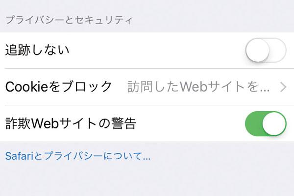 iPhoneのSafariでフィッシングサイトを判別する設定方法