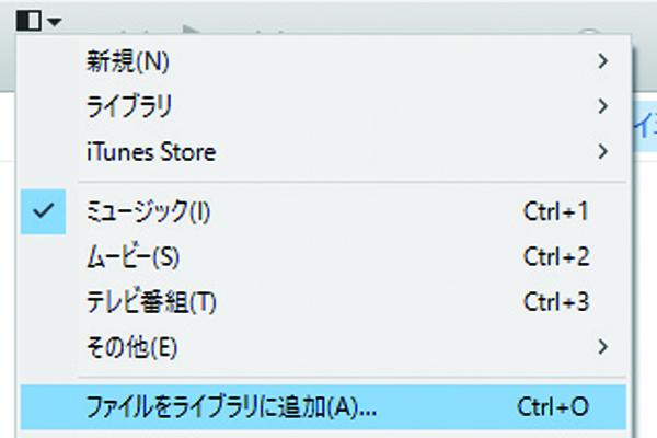 曲などのファイルをiTunesに取り込む方法