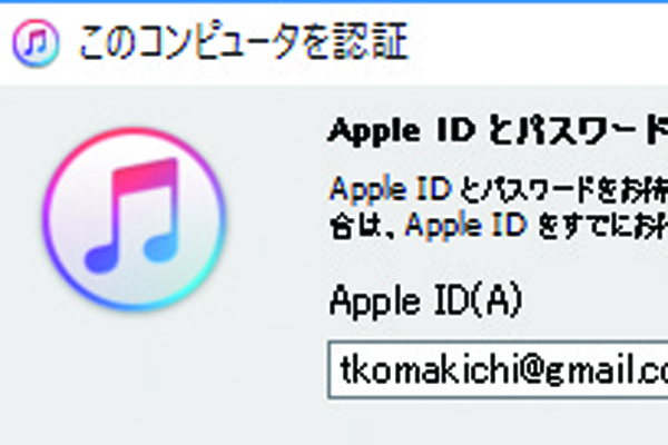 iTunesでApple IDの認証する方法