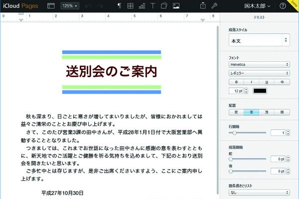 iWorkのデータをパソコンで編集する方法