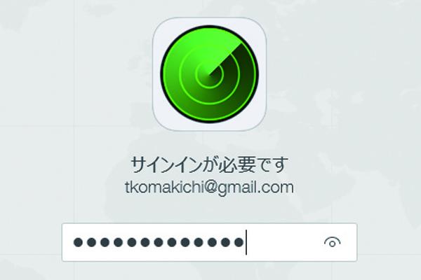 紛失したiPhoneの捜索方法