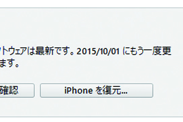 iPhoneのデータを復元する方法