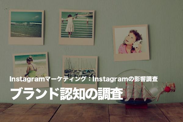 Instagramを使ったブランディングの効果を確認する方法