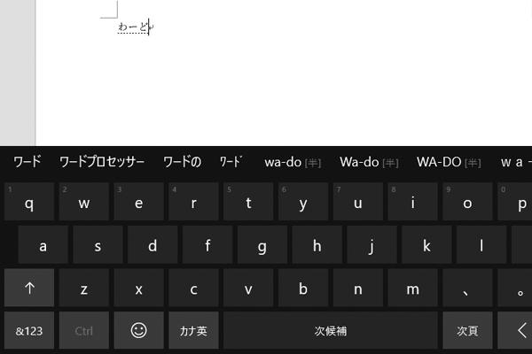 Wordで文字をタッチ操作によって入力する方法