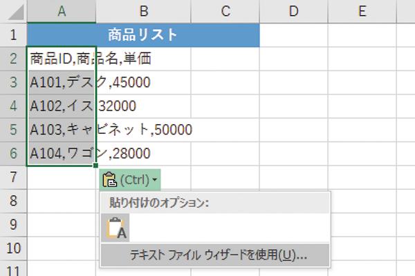 テキストファイルを正しい区切り方でExcelに貼り付ける方法