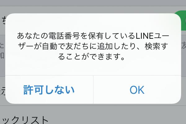 LINEで友だちの自動追加を設定しよう