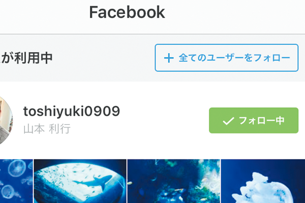 InstagramでFacebookの友達をフォローする方法
