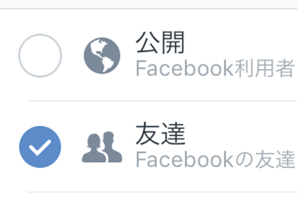 Facebookで自分の投稿の公開範囲を変える方法