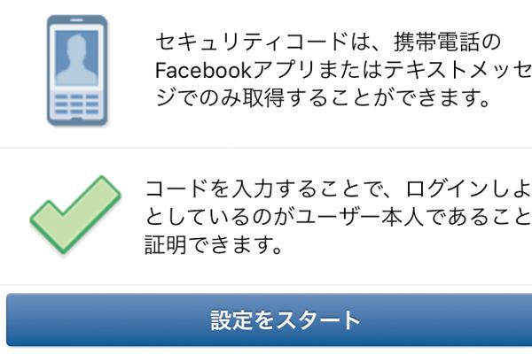 Facebookのアカウント乗っ取りを防ぐ「ログイン承認」を設定する方法