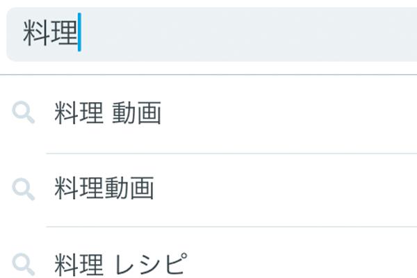 Twitterでキーワードを入力して検索する方法