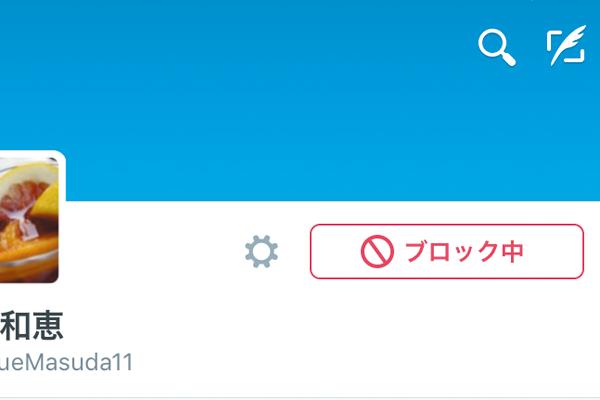 Twitterでユーザーをブロックする方法
