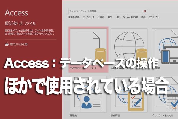 Accessでデータベースを開こうとしたら[このファイルは使用されています]と表示されたときは