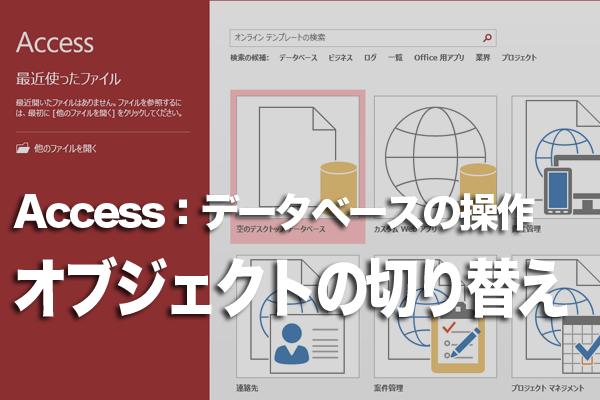 Accessで表示するオブジェクトを切り替える方法