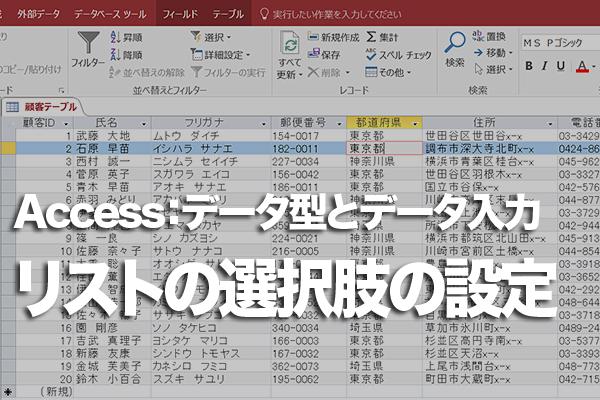 Accessのテーブルでルックアップフィールドに表示されるデータを直接指定する方法