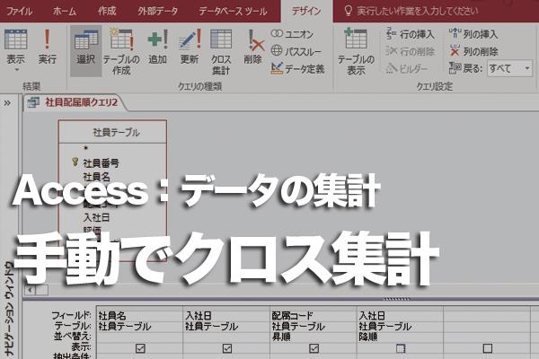 Accessでクロス集計クエリを手動で作成する方法