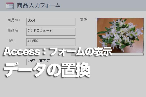 Accessのフォームで特定の文字列を別の文字列に置き換える方法