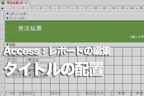 Accessのレポートでタイトルを配置するセクションによる印刷結果の違い