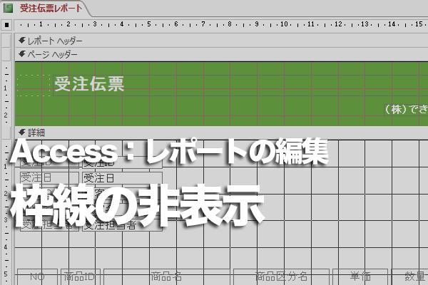 Accessのレポートでコントロールの枠線を非表示にする方法