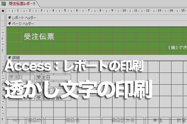 Accessのレポートで透かし文字を印刷する方法