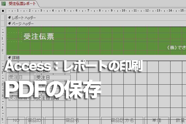 Accessのレポートで印刷イメージをPDFファイルとして保存する方法