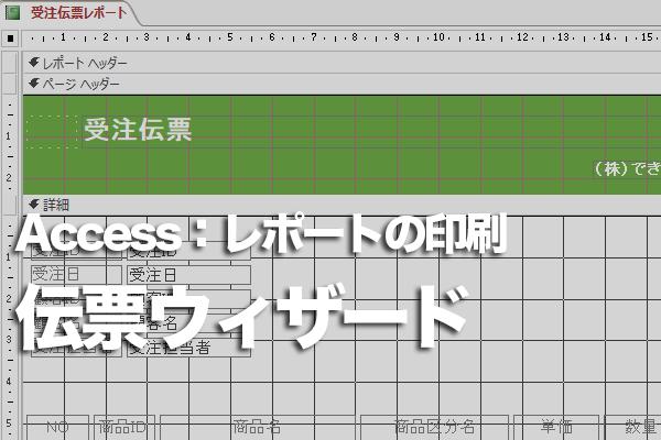 Accessのレポートを定型の伝票に印刷する方法