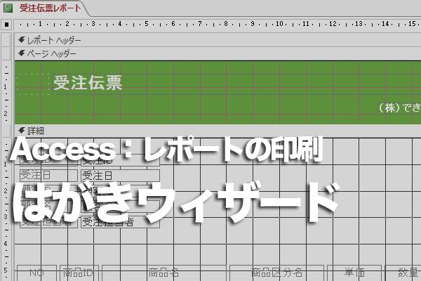 Accessのデータベースを基にはがきの宛先を印刷する方法