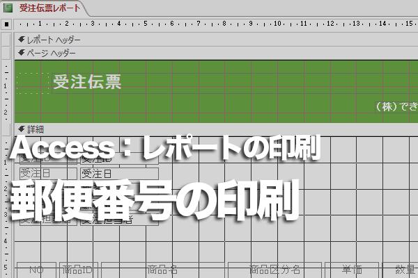 Accessのレポートで郵便番号を「〒000-0000」の形式で印刷する方法