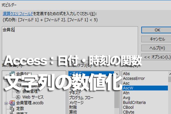 Accessの関数で8ケタの数字から日付データを作成する方法