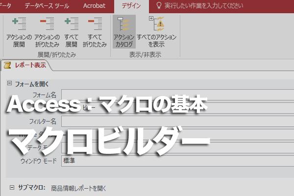 Accessのマクロビルダーの画面構成