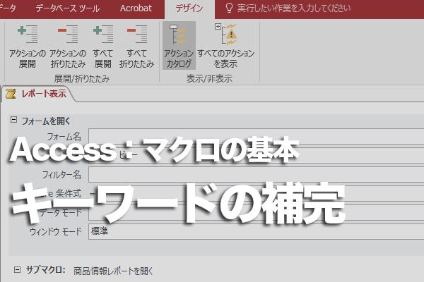 Accessのマクロでキーワードを使ってアクションをすばやく選択する方法