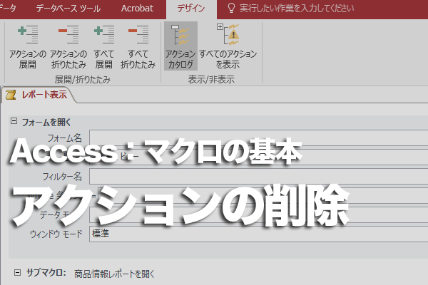 Accessのマクロでアクションを削除する方法
