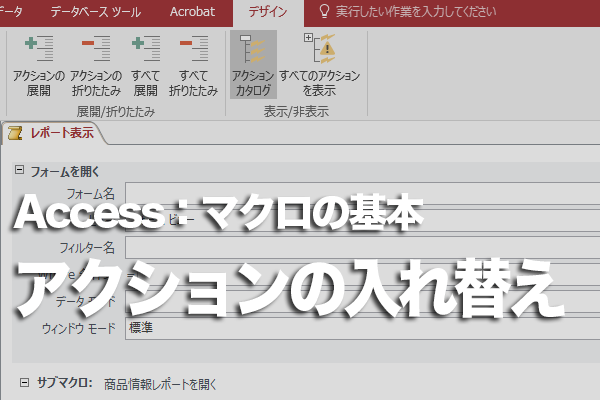 Accessのマクロで実行するアクションの順番を入れ替える方法