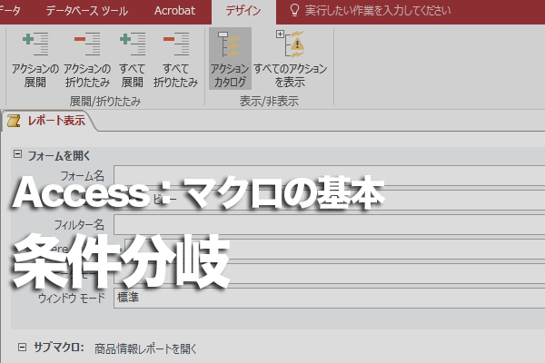 Accessのマクロで条件を満たすときだけ処理を実行する方法