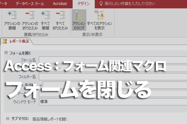 Accessのマクロでフォームをボタンのクリックで閉じるようにする方法