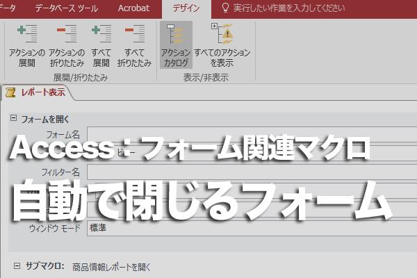 Accessのマクロでフォームを開いて自分自身のフォームを閉じるようにする方法