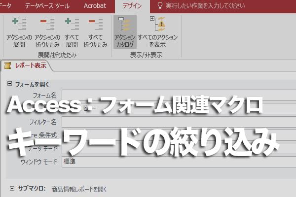 Accessのマクロでテキストボックスに条件を入力して抽出する方法
