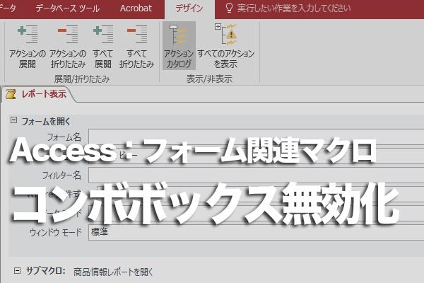 Accessのマクロで選択肢がないコンボボックスを無効化する方法
