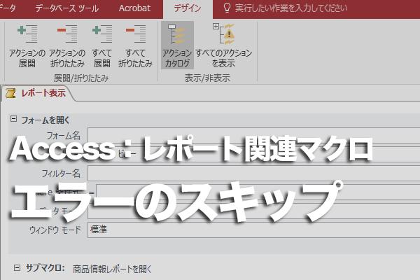 Accessで想定されるマクロのエラーをスキップしたい